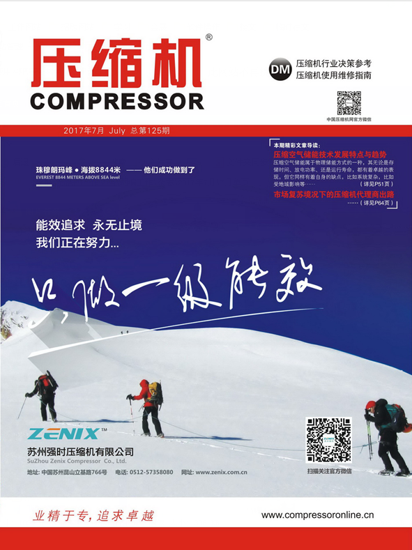 2017年07月刊