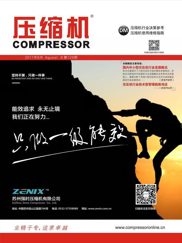 2017年08月刊