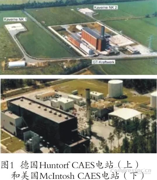 国内压缩空气储能发电应用及趋势