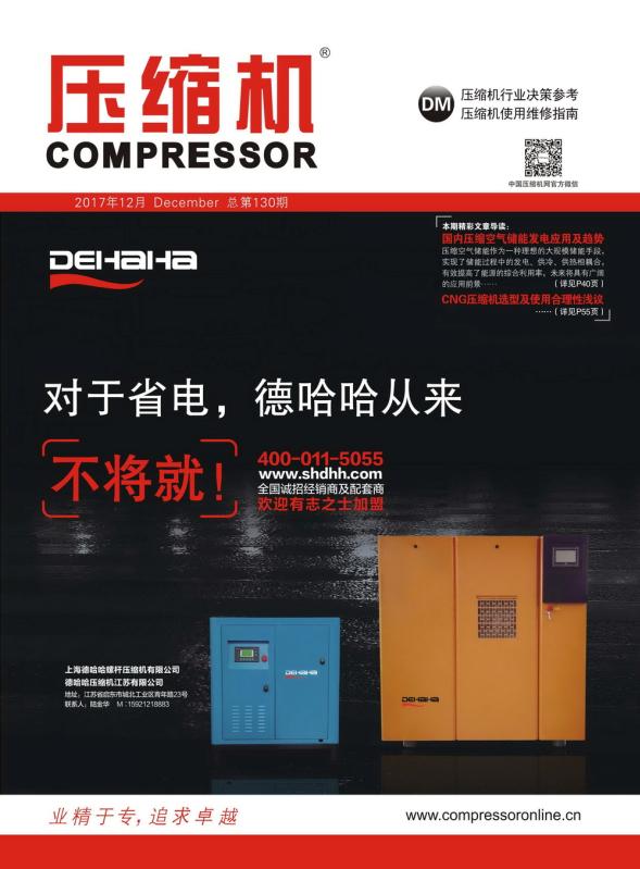 2017年12月刊