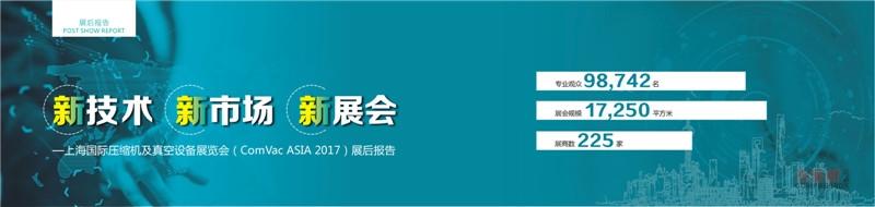 新技术 新市场 新展会——上海国际压缩机及真空设备展览会(ComVac ASIA 2017)展后报告