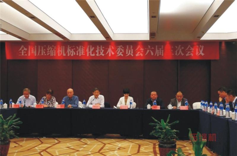 全国压缩机标准化技术委员会六届三次会议纪要