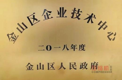 """德耐尔被认定为""""上海金山区企业技术中心"""""""
