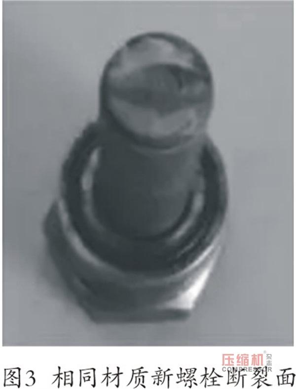 活塞压缩机缸体连接螺栓断裂故障处理