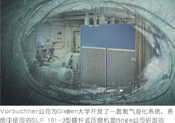 BOGE 压缩机直面低温技术对高密封的挑战