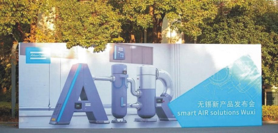 阿特拉斯·科普柯无油空气部新产品发布会举行