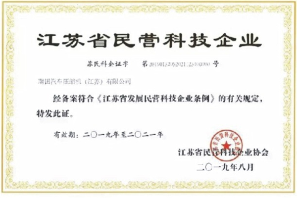 瑞田汽车压缩机(江苏)有限公司申请民营科技企业成功