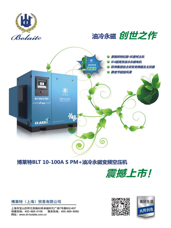 压缩空气系统末端部件维护管理浅议