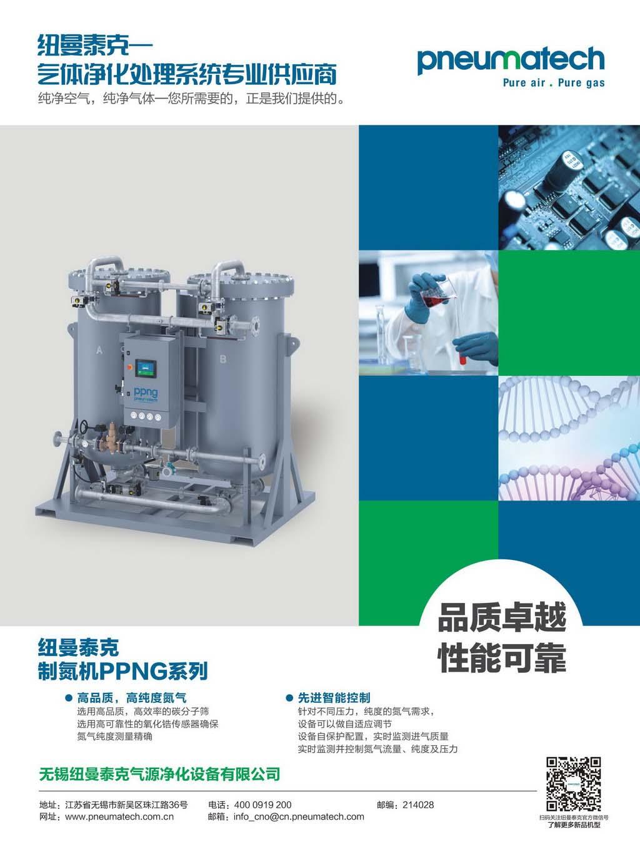 葆德天琴α系列空压机通过新版1级能效检测