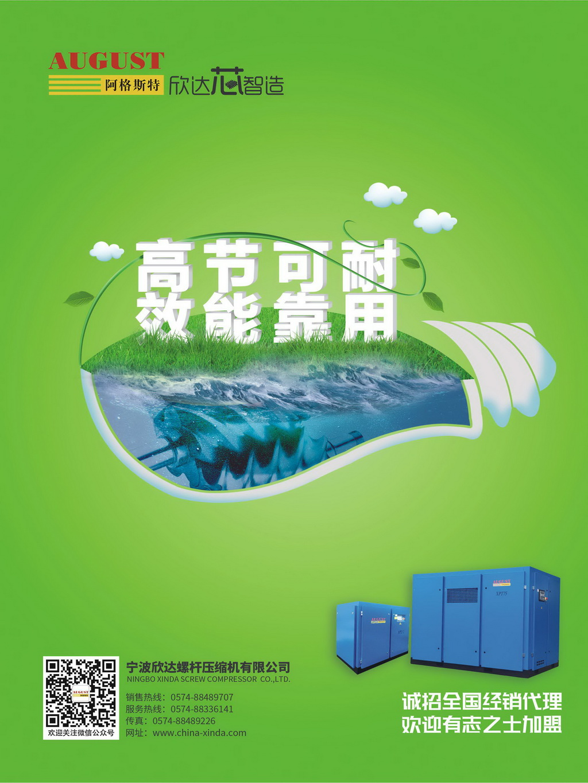 大型空压机余热回收在发酵行业的应用