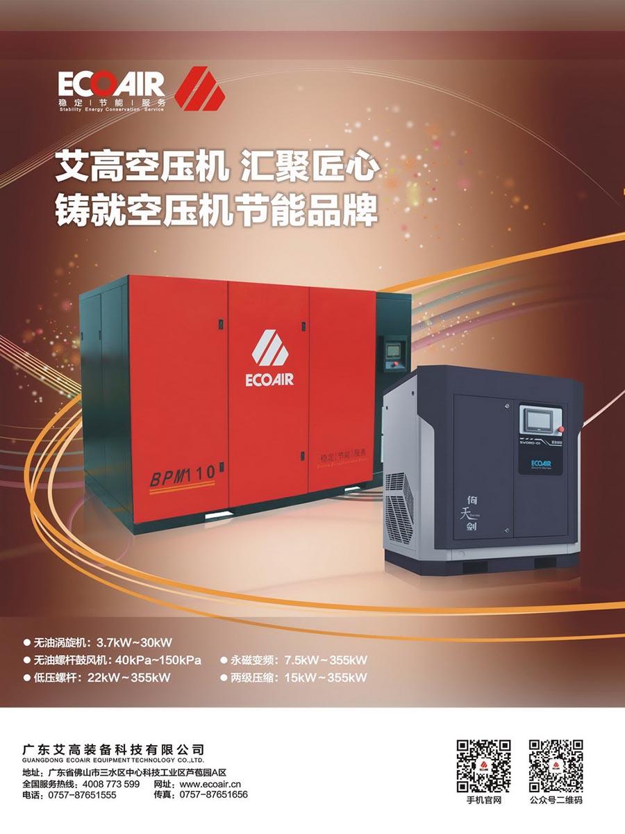 空压机从单机到系统能效的竞争趋势浅议