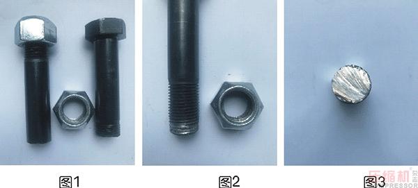 压缩机膜片联轴器螺栓断裂分析