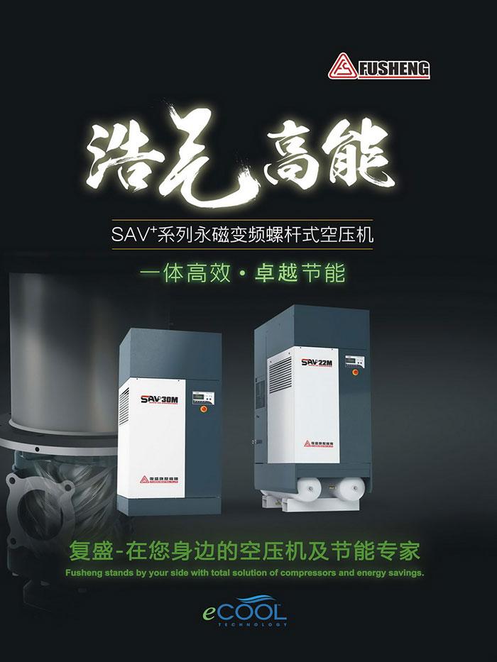 浅议空压机余热回收再利用新方向