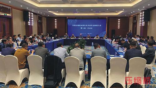 全国压缩机标准化技术委员会换届大会暨七届一次会议纪要