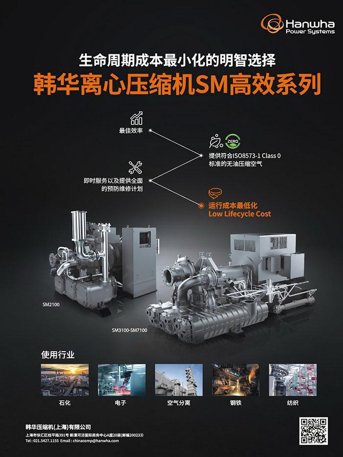 Sundyne improves centrifugal compressors for fuel gas boosting