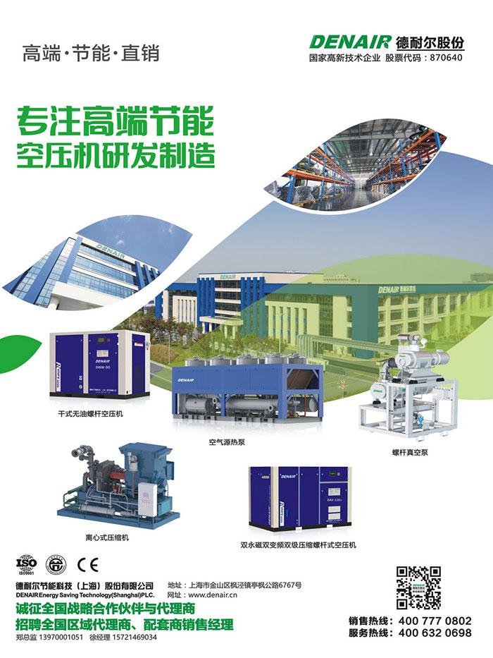 冰轮环境借氦气压缩机进入重大能源装备领域