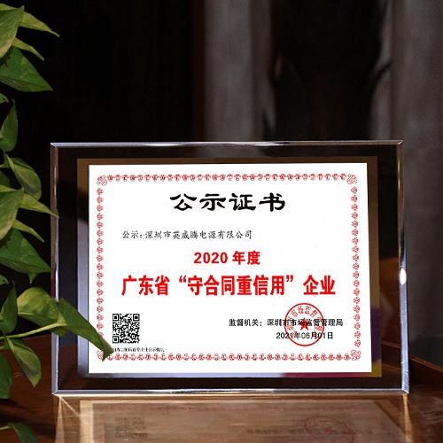 """英威腾荣膺""""守合同重信用企业""""称号"""