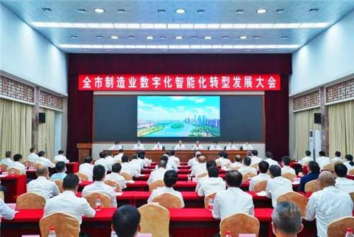 葆德参加佛山市制造业数字化发展大会