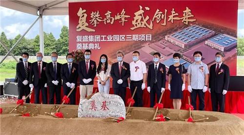 复盛集团工业园区三期项目奠基典礼圆满成功