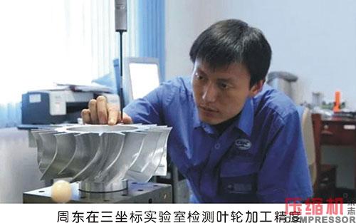 技术人助力高速离心蒸汽压缩机研制迈上新台阶