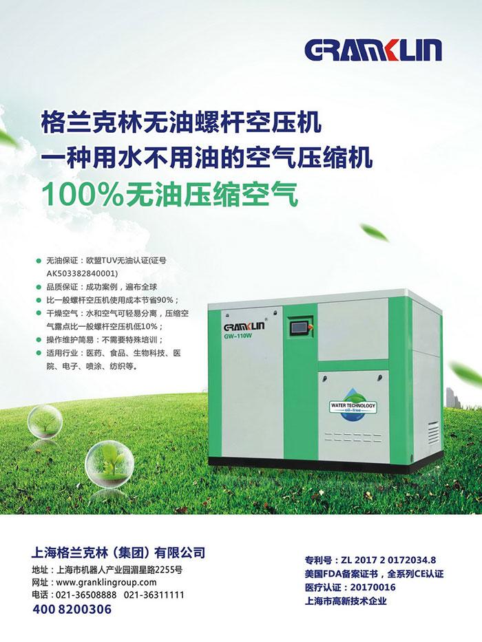 三菱电机涉空气压缩机数据造假