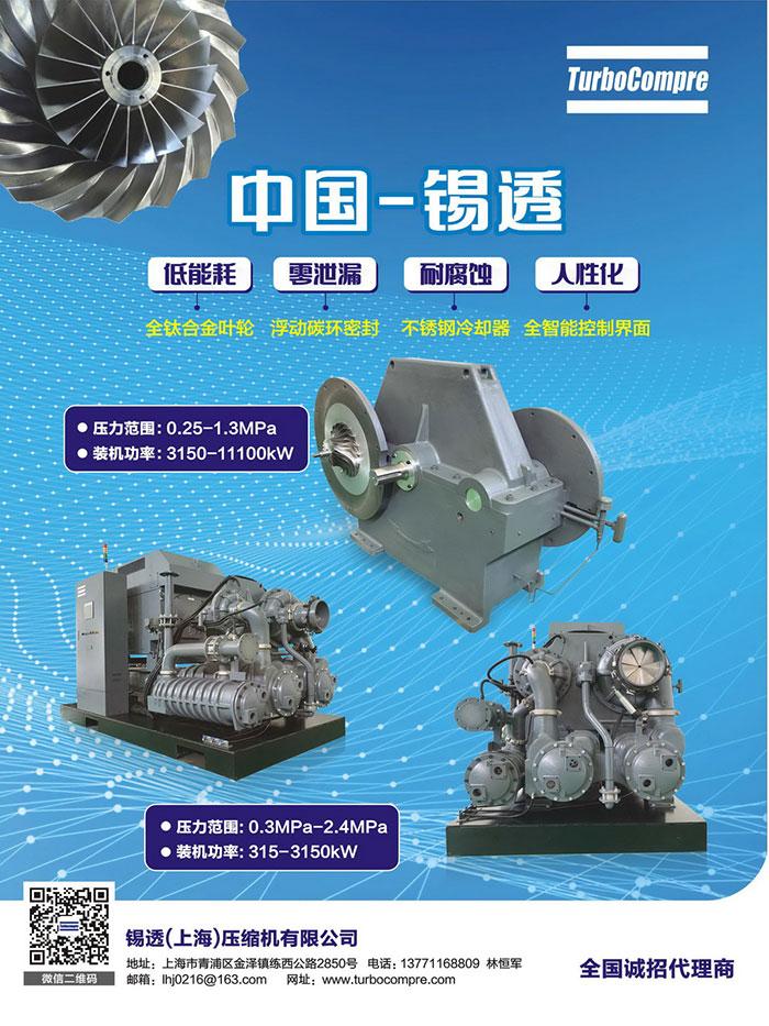 镇海乙烯裂解气压缩机组进行油系统跑油管线确认